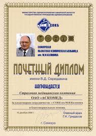 Отзывы и рекомендации Аскомед Самара Диплом Самарской областной клинической больницы имени М И Калинина