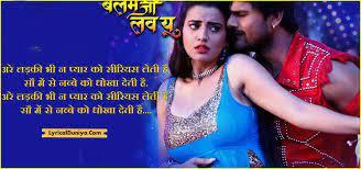 balam ji i love you bhojpuri all