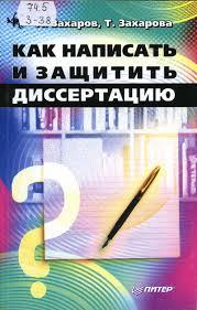 Как написать и защитить диссертацию книг Скачать книги в  Как написать диссертацию книга скачать бесплатно