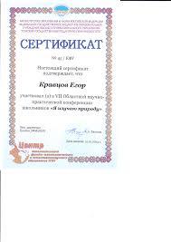 Образец сертификата участника олимпиады по математике