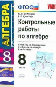 Книга Контрольные работы по алгебре класс ФГОС Дудницын  Дудницын Кронгауз Контрольные работы по алгебре 8 класс ФГОС обложка книги