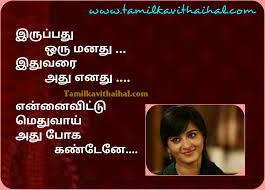 beautiful ajith tamil songs one side love proposal feel poem whatsapp dp hd images