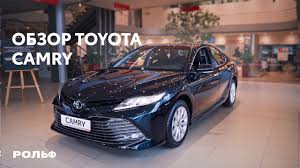 Новый <b>Toyota Camry</b> 2020 по цене 1 654 000 ₽ у официального ...