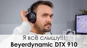 Обзор <b>BEYERDYNAMIC</b> DTX 910 <b>Наушники</b> для дома! - YouTube