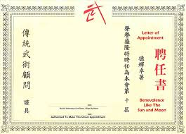 martial arts certificate template martial arts certificate templates free 69 infantry