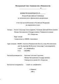 Система налогообложения в Российской Федерации на современном  Система налогообложения в Российской Федерации на современном этапе реферат по налогам скачать бесплатно НДС подоходный налог