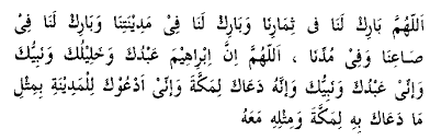 fruits eaten by rasulullah saw abu hurairah radiyallahu anhu reports ldquowhen the people saw picked their new fruit they used to come and present it to rasoolullah sallallahu alaihe