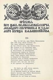 Песня про царя Ивана Васильевича, молодого опричника и ...