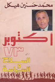 فى كتاب «أكتوبر 73 السلاح والسياسة» - محمد حسنين هيكل