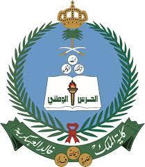 الحرس الوطني - إعلان أسماء الطلبة الجامعيين المقبولين بكلية الملك خالد