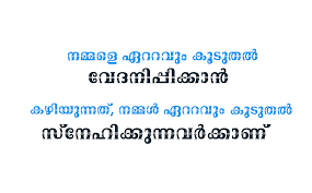 Image of: Images Malayalambeautifullovelifequotesfromkwikk Nammale Kwikk Beautiful Malayalam Life Quotes Kwikk Kwikk