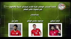 اليوم - محمد صلاح يتصدر قائمة منتخب مصر لمباراتي أنجولا والجابون في تصفيات  كأس العالم - YouTube
