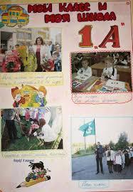 Творческий проект Мой класс Моя школа ГБОУ Школа № Москва Анисимова Л И