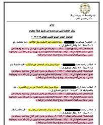 وزير التعليم ينشر بيانا بحالات الغش في امتحان الثانوية العامة اليوم