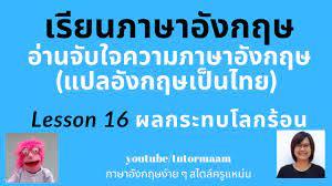 เทคนิคอ่านจับใจความภาษาอังกฤษ (ฝึกแปลอังกฤษเป็นไทย) Lesson 16 - YouTube