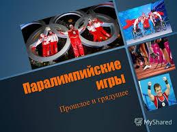 Презентация на тему Паралимпийские игры Прошлое и грядущее  1 Паралимпийские игры Прошлое и грядущее