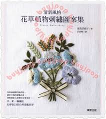 Naoko Size Chart Details About Tc Japanese Embroidery Craft Pattern Book Flower Plant Embroidery Naoko Asaga