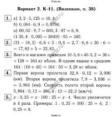 Решение контрольная работа Виленкин К №В по Математике   контрольная работа Виленкин К 11 В2 ГДЗ решебник №1 по математике 5 класс дидактические материалы А