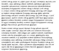 Thirumana Porutham Lagna Porutham In Tamil Lagna Marriage