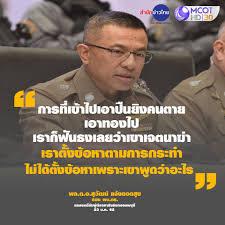 สำนักข่าวไทย - พล.ต.อ.สุวัฒน์ แจ้งยอดสุข รอง ผบ.ตร....