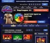 Бесплатные развлечения в казино Вулкан Платинум