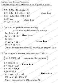 Контрольная работа по математике porsnona  Контрольная работа по математике 6