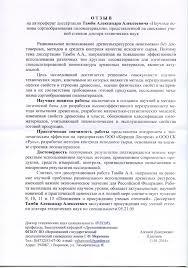 otziv pavlov jpg Решение диссертационного совета по результатам защиты · Заключение диссертационного совета