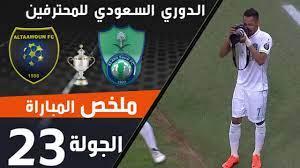 ملخص مباراة الأهلي - التعاون ضمن منافسات الجولة 23 من الدوري السعودي  للمحترفين - YouTube