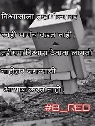 Whatsapp Funny Hindi Jokes 40 Marathi Lovevery Sad Shayri Image Mesmerizing Heart Touching Qua