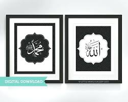 islamic wall art zoom islamic wall art stickers canada islamic wall art  on islamic wall art frames uk with islamic wall art wall art islamic wall art uk 3dobox me