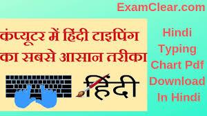 Hindi Font Chart Pdf Hindi Typing Chart Pdf Download In Hindi