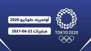 مباريات كرة القدم الألعاب الأولمبية الصيفية 2020 - الجولة الأولى من دور  المجموعات - YouTube
