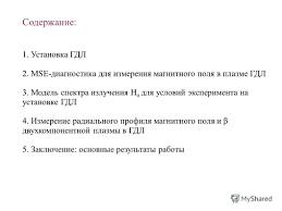Презентация на тему ИЗМЕРЕНИЕ β ДВУХКОМПОНЕНТНОЙ ПЛАЗМЫ В  2 Содержание 1