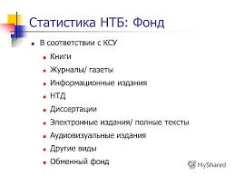Презентация на тему О статистических показателях вузовских  10 Статистика