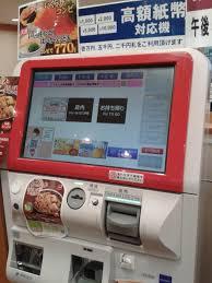 Ramen Vending Machine Price Beauteous How To Order Using A Ticket Vending Machine VOYAPON