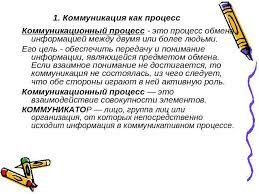 Контрольная работа Коммуникационные барьеры pib samara ru Общение и коммуникативные барьеры контрольная работа