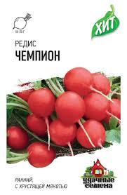 <b>Семена Редис Чемпион</b>, 2,0г, Удачные <b>семена</b>, х3 по цене 8 руб ...