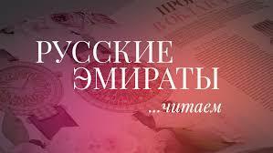 Футуризм <b>UNITED NUDE</b>   Выпуск 89/1 2019