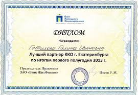 ПОДОБРАТЬ ИПОТЕКУ Центр Ипотеки и Недвижимости Екатеринбурга Этапы получения ипотеки