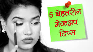 5 best makeup tips hindi