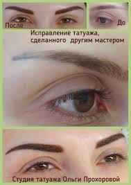 перманентный макияж татуаж бровей глаз и губ отзывы форумчанок