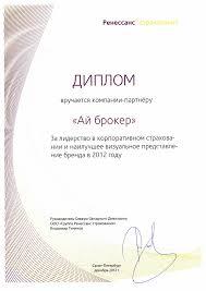 Диплом от ООО Группа Ренессанс Страхование