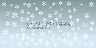 まとめ冬の無料イラスト素材集イラストイメージ