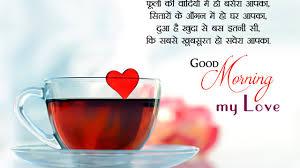 Good Morning Wishes For Husband Wife Hindi Love Shayari Images