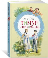 Характеристики <b>книги Книга Machaon</b>, <b>Тимур и</b> его команда ...