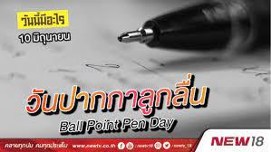 วันนี้มีอะไร: 10 มิถุนายน วันปากกาลูกลื่น (Ball Point Pen Day)
