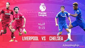 المشاغب: موعد | مباراة ليفربول ضد تشلسي اليوم