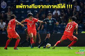 มีเสียว!!! เปิดสถิติบุรีรัมย์เยือนทีมเกาหลีไม่เคยชนะ
