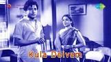Akkineni Nageshwara Rao Engal Kula Daivi Movie