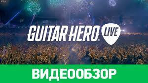 Обзор игры <b>Guitar Hero</b> Live - YouTube